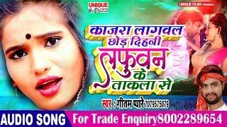Kajara Lagawal Chhod Dihani Lafuwawan Ke Takla Se ( Bhojpuri Dj Remix Song 2019 ) #Geetam Pyare