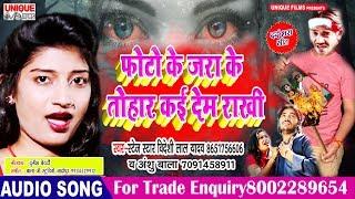 प्यार में खून के आंसू रोना पड़ता है ( फोटो के जरा के तोहार कदेम राखी ) Sad Songs #Bideshi Lal Yadav