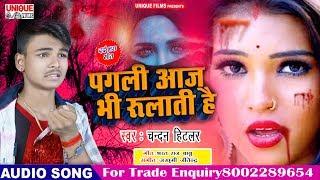 प्यार में बेवफाई का सबसे दर्द भरा गीत : पगली आज भी रुलाती है  | Bhojpuri Sad Songs | PYAR MOHABBT