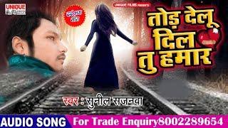 Sunil Sajanwa Ka Sabse Dard Bhara Song 2019 - Tod Delu Dil Tu Hamar - Sad Song - Bhojpuri Bahar