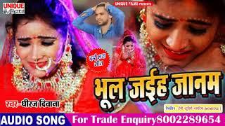 Latest Bhojpuri Sad Song 2019 ( भूल जइह जानम ) - Bhul Jaiha Janam #Dhiraj Diwana