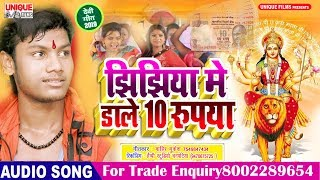 #Jhijhiya Me Dale 10 Rupiya_#Rahul Rajdhani ( झिझिया में डाले 10 रूपया )  Bhojpuri Devi Geet 2019