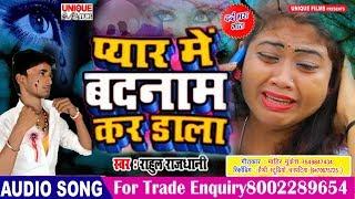 दम है तो अपनी आँखों से आंसू रोक के दिखा दो | कुंवारी लड़कियों का दर्द भरा गीत #Rahul Rajdhani SAD