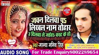 प्यार में खून के आंसू रोना पड़ता | कभी इश्क़ ना करना कुंवारी लड़कियों को दर्द है Manya Manib Singh