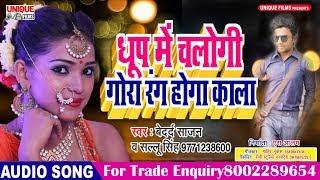 Famous Bhojpuri Romantic Song 2019 | धुप में चलोगी गोरा रंग होगा काला | Bedard Sajan , Sallu Singh