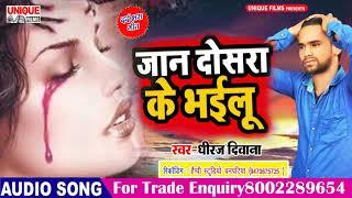प्यार में बेवफाई का सबसे दर्द भरा गीत : याद तुम्हारी रुलाती है Jaan Dusara Ke Bhailu #Dhiraj Diwana