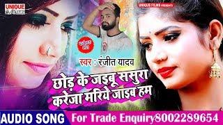 आ गया Ranjeet Yadav 2019 का एक और जबरदस्त बेवफाई गीत ( Chhod Ke Jaibu Sasura Kareja Mariye Jaib  )