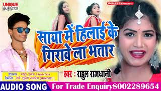    साया में हिलाई के गिरावे ला    Latest Bhojpuri Arkeshta Song 2019    Saya Me Hilae Ke Girawe La