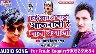Popular Hit Bhojpuri Song 2019 - हई छावड़ा चाटी ओठलाली रे माल बंगाली - Yadav Vikash Raj ,Vicky Bihari
