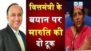 Nirmala Sitharaman के बयान पर Maruti की दो टूक | मंदी ने लिए ola - uber नहीं हैं जिम्मेदार  #DBLIVE