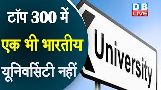 Top 300 में एक भी Indian university नहीं | World University Rankings 2020 |#DBLIVE