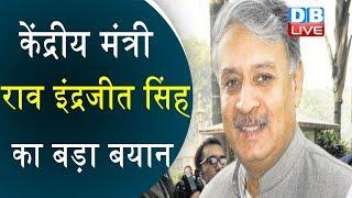 केंद्रीय मंत्री राव इंद्रजीत सिंह का बड़ा बयान | Big statement of Union Minister in Haryana Election