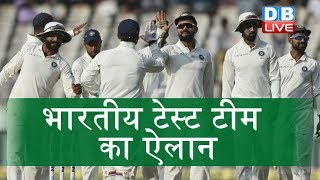 भारतीय टेस्ट टीम का ऐलान, KL Rahul dropped, Shubman Gill called up for Test series vs South Africa