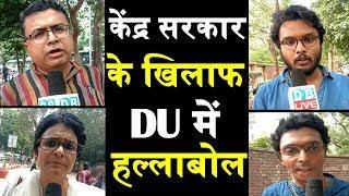 Delhi University students protest in support of Prof. Hany Babu   #GroundReport   #DBLIVE