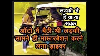 मुंबई: ऑटो में बैठी थी लड़की, सामने ही मास्टरबेशन करने लगा ड्राइवर] लड़की ने सिखाया सबक