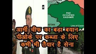 आर्मी चीफ बिपिन रावत का बड़ा बयान , पीओके पर कब्ज़ा के लिए कभी भी तैयार है सेना