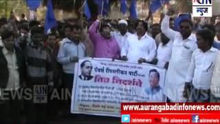 Aurangabad : रोहित वेमुला आत्महत्या निषेधार्थ बजाजनगरात निदर्शने