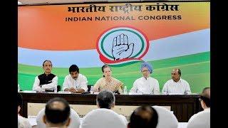 Congress President Sonia Gandhi meeting with General Secretaries, PCC and CLP leaders in AICC