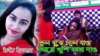 bangla baul song- ভুল বুঝে চলে যাও, যত খুশি ব্যাথা দাও, Chaity Sarker, Bicched gaan, Parthiv express