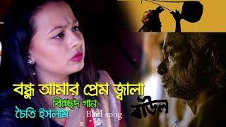 bondho amer prem jala। বন্ধু অামার প্রেম জ্বালা। বাউল গান। Chaity Sarker Baul Song 2019 PT Express