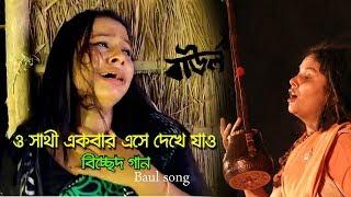 ও সাথী একবার এসে দেখে যাও অামারে কত সুখে আছি- চৈতি সরকার। baul song 2019