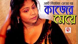 কাজের মেয়ে।House keeper।Bangla natok short film 2019। Chaity, Ria, PT Express