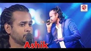 Ashik best Bangla song 2019। Baul song , PT Express