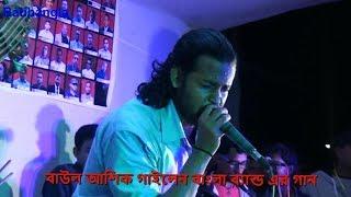 দে দে পাল তুলে দে, মাঝি হেলা করিসনে। Ashik, Baul song 2019, Pt Express