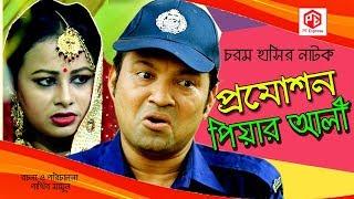 চরম হাসির নাটক পেয়ার আলীর প্রমোশন। Bangla natok। Siddiqur Rahman, PT Express