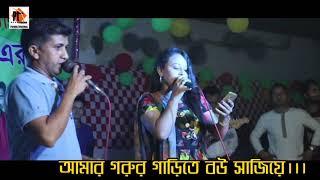 আমার গরুর গাড়িতে বউ সাজিয়ে। Bangla movie song 2019, Chaity Islam, PT Express