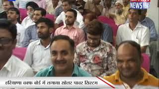 कैबिनेट मंत्री अनिल विज ने किया उद्घाटन || ANV NEWS AMBALA - HARYANA