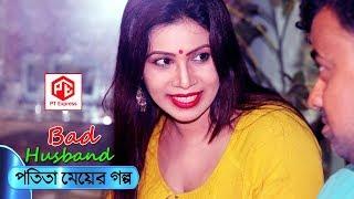 আদম ব্যাপারী নিজের বউকে তুলে দিল বসের কাছে। Bangla natok short film 2019