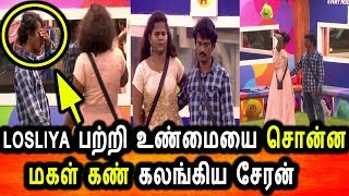 BIGG BOSS TAMIL 3-12th SEPTEMBER 2019-PROMO 3-DAY 81-BIGG BOSS TAMIL 3 LIVE-CHERAN DAUGHTER ENTRY