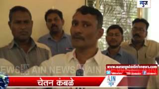 Aurangabad : प्रशासनाच्या चुकीमुळे परत गेलेला निधी चेतन कांबळे यांनी पुन्हा मिळवला