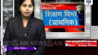 Aurangabad : चारनीया कन्स्ट्रक्शनने हाती घेतलेलं नालीचे काम नित्कृष्ठ  दर्जेचे.. पहा सविस्तर