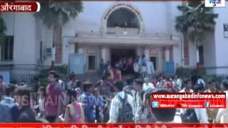 Aurangabad : पदवीच्या परीक्षेला बुधवार पासून प्रारंभ