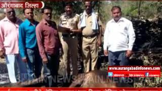 Aruangabad : गुरांच्या गोठयास अचानक आग ...दोन गुरांचा जळून मृत्यु .. सहा गुरे जखमी
