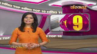 Bhakti Top 10 || 12 September 2019 || Dharm And Adhyatma News ||