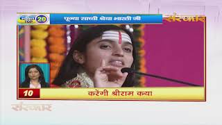 Bhakti Top 20 || 13 September 2019 || Dharm And Adhyatma News || Sanskar