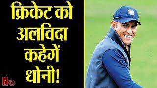 Live: क्या सच में Dhoni ले रहे हैं Retirement..जानिए Virat Kohli के Tweet से क्यों मचा हंगामा