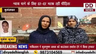 न्याय पाने के लिए दर-दर भटक रही पीड़िता || DIVYA DELHI NEWS