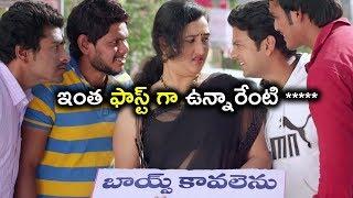 ఇంత ఫాస్ట్ గా ఉన్నారేంటి ***** || Latest Telugu Movie Scenes