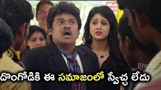 దొంగోడికి ఈ సమాజంలో స్వేచ్ఛ లేదు || Latest Telugu Movie Scenes