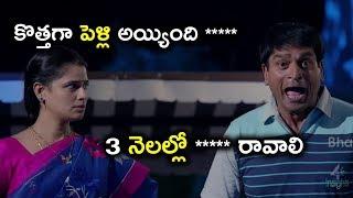కొత్తగా పెళ్లి అయ్యింది ***** 3 నెలల్లో *** రావాలి || Latest Telugu Movie Scenes