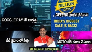 flipkart big billion day,realme xt pro,moto tv,mi mix 4,redmi 8a,oneplus tv,vivo u10,iphone,google
