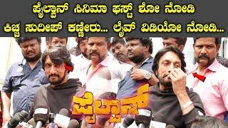 Sudeep First Reaction After Watching Pailwaan With Fans || ಪೈಲ್ವಾನ್ ಸಿನಿಮಾ ನೋಡಿ ಕಿಚ್ಚ ಕಣ್ಣೀರು...