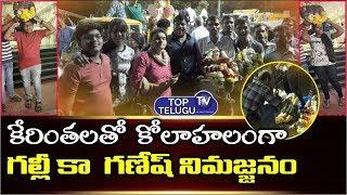 Top Telugu TV 9th day Ganesh Nimajjanam Celebrations 2019   Ganesh Nimajjanam 2019   Top Telugu TV