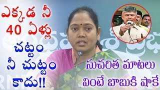 Sucharitha Comments on Chandrababu Naidu | Chalo Atmakur | AP News | Top Telugu TV
