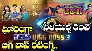 Bigg Boss 3 Telugu TRP Ratings After 7 Weeks | Nagarjuna | Bigg Bos 3 Telugu Latest | Top Telugu TV