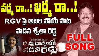 Varma Ra Karma Raa Full Song By Anchor Swetha Reddy on #RGV | Kamma Rajyamlo Kadapa Reddlu Songs